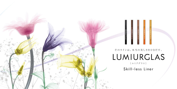 NEWコスメブランド「LUMIURGLAS(ルミアグラス)」キービジュアル