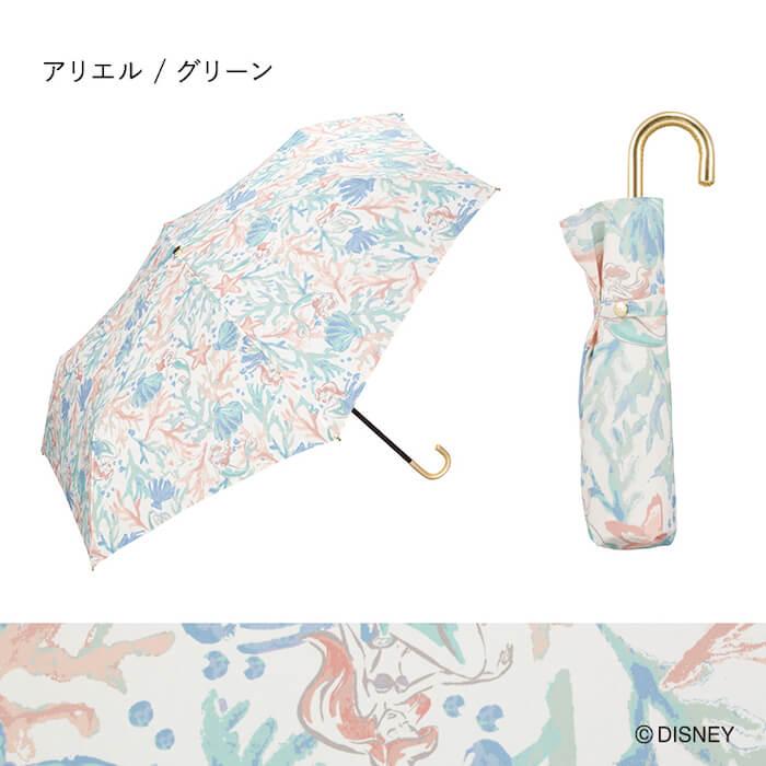 『折り畳み傘』アリエル・グリーン