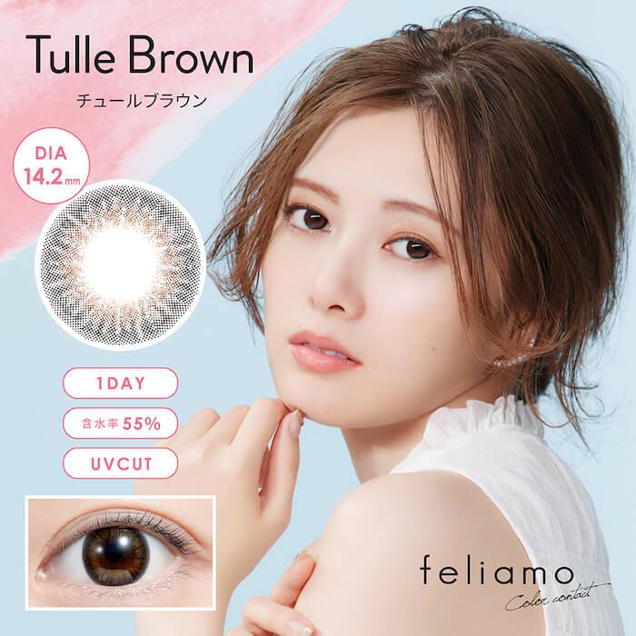 瞳を美しく立体的にみせる裸眼風レンズ『Tulle Brown(チュールブラウン)』