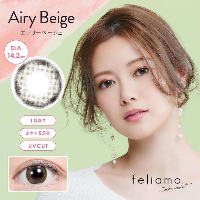 ヌーディな瞳を作り出す色素薄い系レンズ『Airy Beige(エアリーベージュ)』