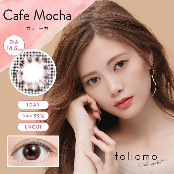瞳を大きく柔らかい印象にみせる大人盛れレンズ『Cafe Mocha(カフェモカ)』
