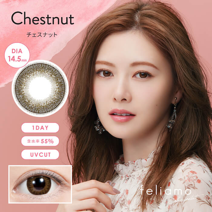 ふんわりに隠れフチを加えた可愛い系レンズ『Chestnut(チェスナット)』