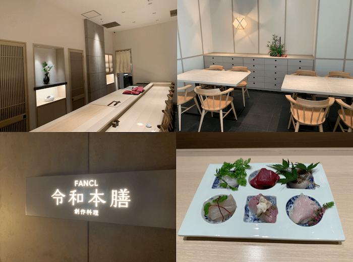 ファンケル銀座スクエア9F『創作料理 FANCL令和本膳』
