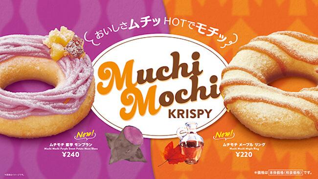 『ムチモチ 紫芋 モンブラン』 『ムチモチ メープル リング』