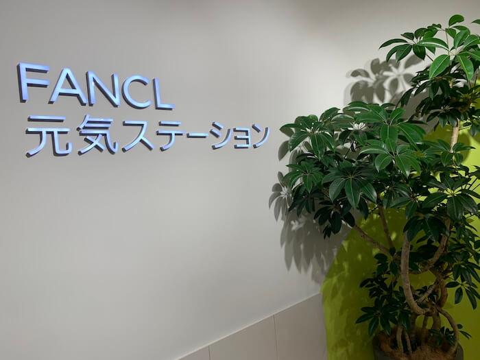ファンケル銀座スクエア7F『ファンケル 元気ステーション』