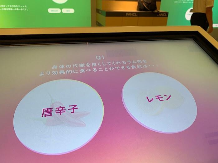 ファンケル銀座スクエア元気ステーション『ショクタク〜食を学ぶクイズに挑戦〜』