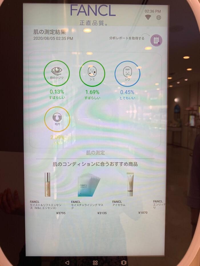 ファンケル銀座スクエア3F『ファンケル ビューティショップ』ハイミラー測定結果画面