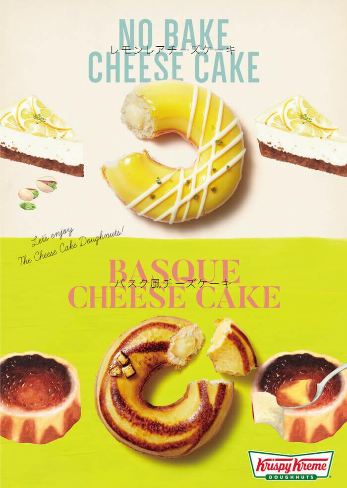 『バスク風 チーズケーキ』&『レモン レア チーズケーキ』メインビジュアル