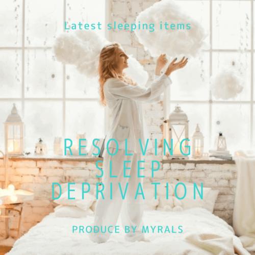 在宅勤務中&忙しい現代人のための睡眠不足解消10カ条!最新の睡眠アイテムをご紹介♡