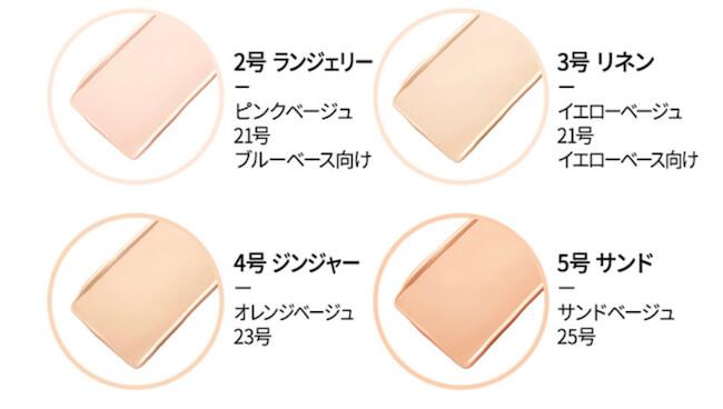 CLIO『キル カバー グロウ クッション』カラーチャート