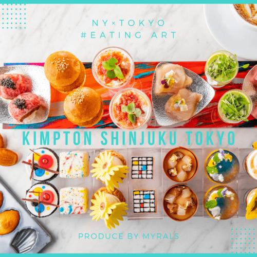 マンハッタン×東京の「#食べるアート」アフタヌーンティーも♡キンプトン新宿東京GRAND OPEN!