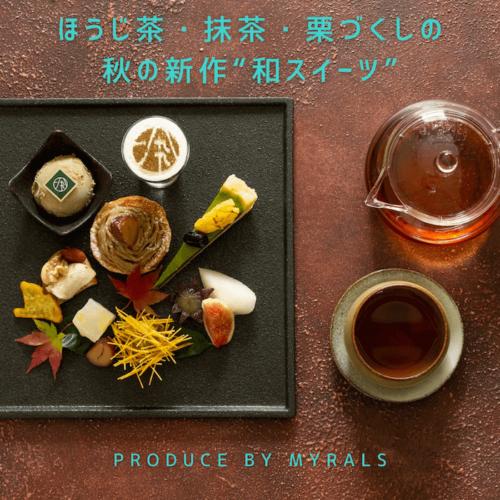 栗と日本茶のマリアージュ!「日本茶レストラン」ほうじ茶・抹茶・栗づくしの秋の新作和スイーツ♡