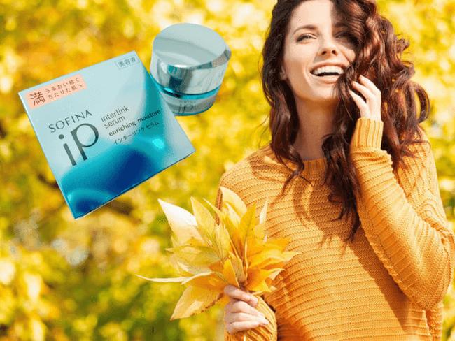 SOFINA iP『インターリンクセラム』【満】と秋の美女