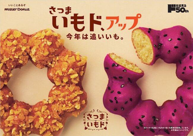3.ミスタードーナツ『さつまいもド』