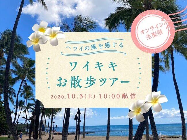 『現地から生配信!ハワイの風を感じるワイキキお散歩ツアー』マジックカーペット