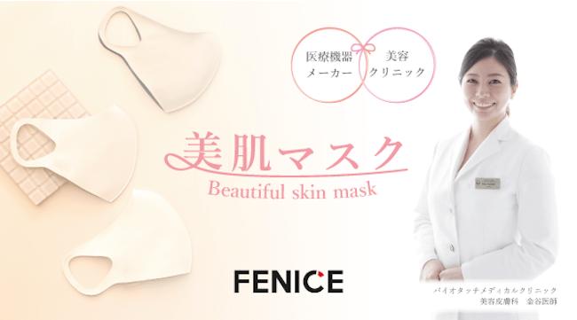"""""""美肌マスク""""『FENICEスタイルマスク』"""