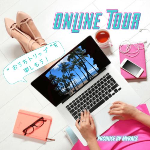 """自宅にいながら体験する時代!オンラインツアーで""""おうちトリップ""""を楽しもう♡"""