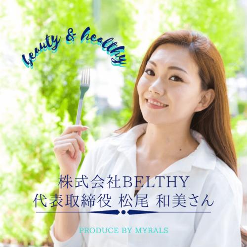 管理栄養士に聞く!健康的な食生活のポイント〜株式会社BELTHY 松尾 和美さん〜