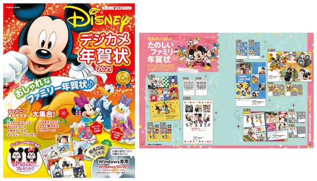 『ディズニー デジカメ年賀状2021』