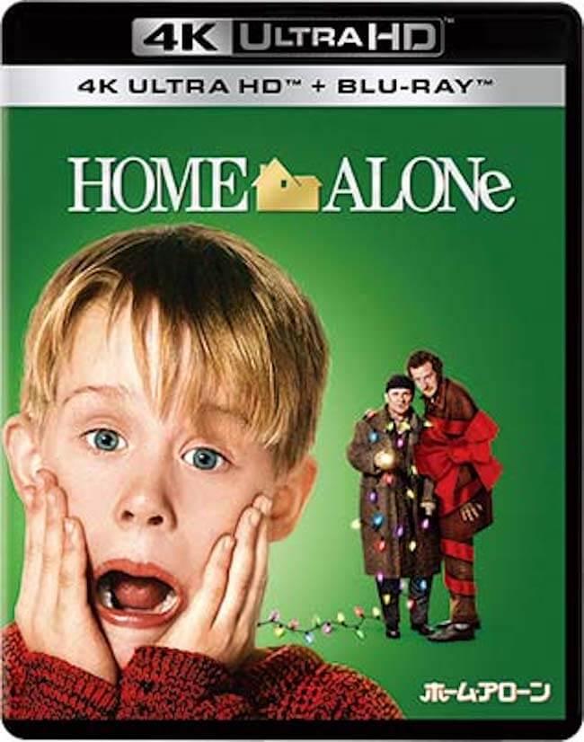 『ホーム・アローン』4KUHD