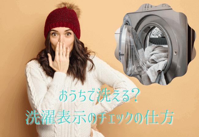 洗濯機とニット帽を被った驚く女性