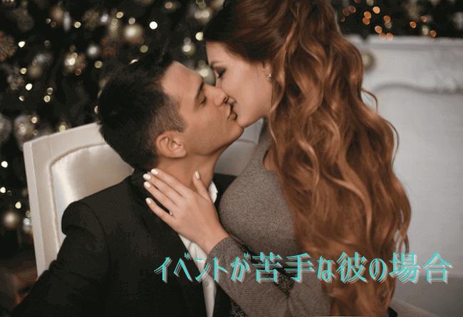 イベントが苦手な彼の場合・クリスマスツリーを背後にキスするカップル