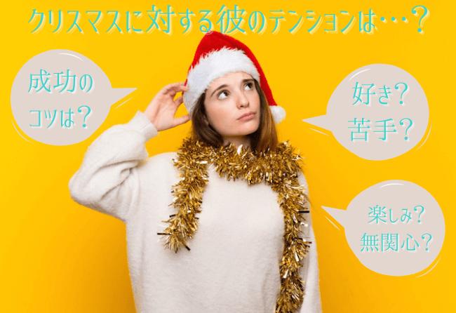 クリスマスに対する彼のテンションは…?サンタの帽子を被って悩む女性
