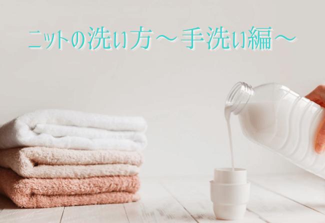 綺麗に畳まれたタオルと洗濯用液体洗剤を測る手