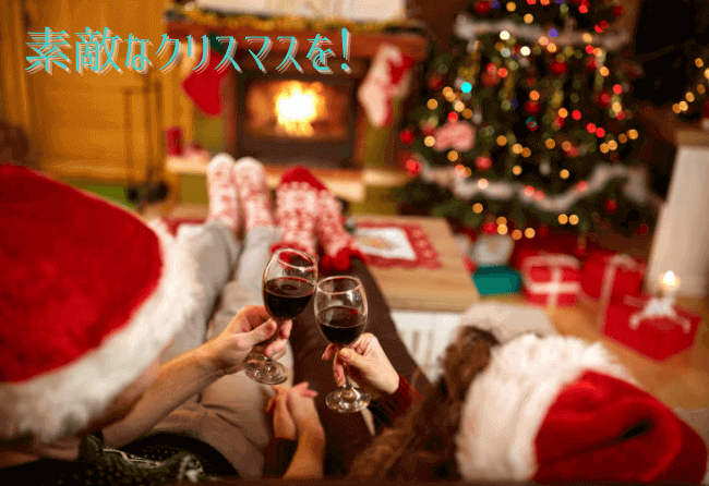 素敵なクリスマスを!サンタ帽子を被って赤ワインで乾杯するカップルの後ろ姿