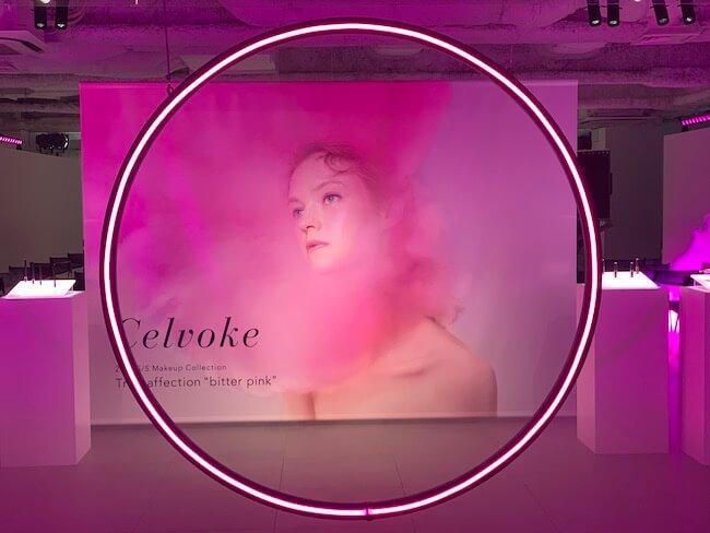 「Celvoke(セルヴォーク)」の2021春夏新製品発表会