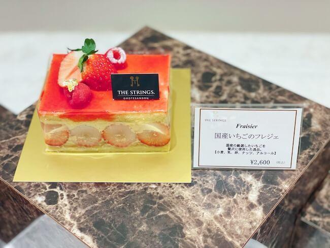 ザ ストリングス 表参道 1階「Cafe&Dining Zelkova(カフェ&ダイニング ゼルコヴァ)」テイクアウト『ケーキブティック』国産いちごのフレジェ