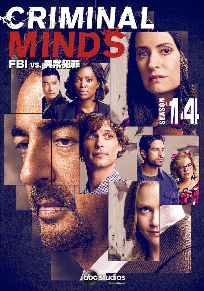 『クリミナル・マインド:FBI vs. 異常犯罪』