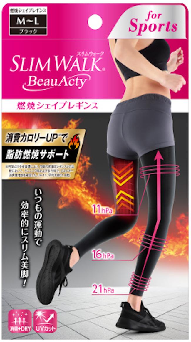 Beau-Actyシリーズ『燃焼シェイプレギンス』