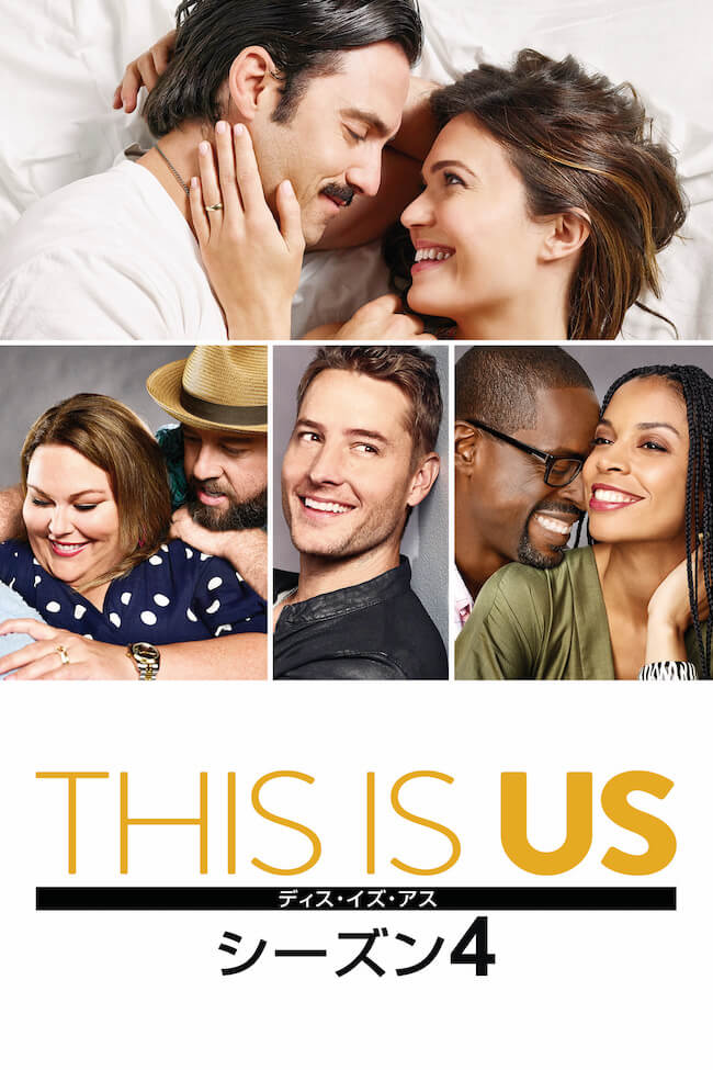 『THIS IS US/ディス・イズ・アス』