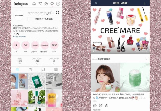 「CREEMARE」インスタ・LINE@スクリーンショット