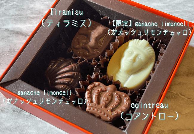 DEPLA POL CHOCOLATIER【東武百貨店 池袋店限定】『éméché エメーシェ』