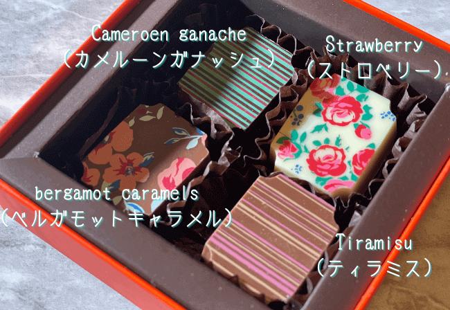 DEPLA POL CHOCOLATIER【高島屋限定】『Rose limitée ローズリミテ』