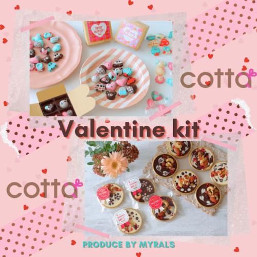 今年はおうちバレンタイン!初心者でも簡単・可愛い・失敗しない「cotta」2種のキット