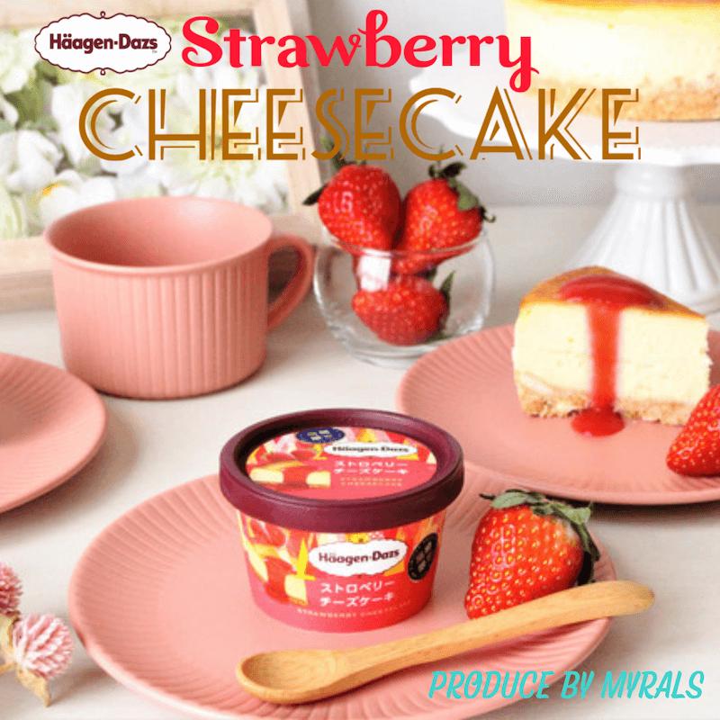 【期間限定】濃厚な味わいと甘酸っぱさ!ハーゲンダッツ「ストロベリーチーズケーキ」