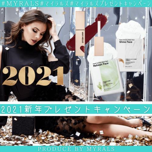 【2021新年プレゼントキャンペーン】マスク生活に欠かせないティント&マスクパックセット