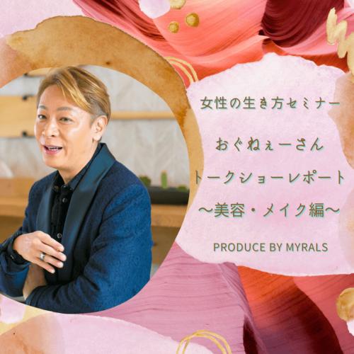 【女性の生き方セミナー】おぐねぇーさんトークショーレポート〜美容・メイク編〜