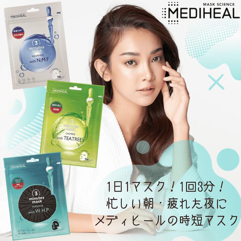 【日本限定】MEDIHEAL(メディヒール)から「3分時短マスク」3種類が新登場!