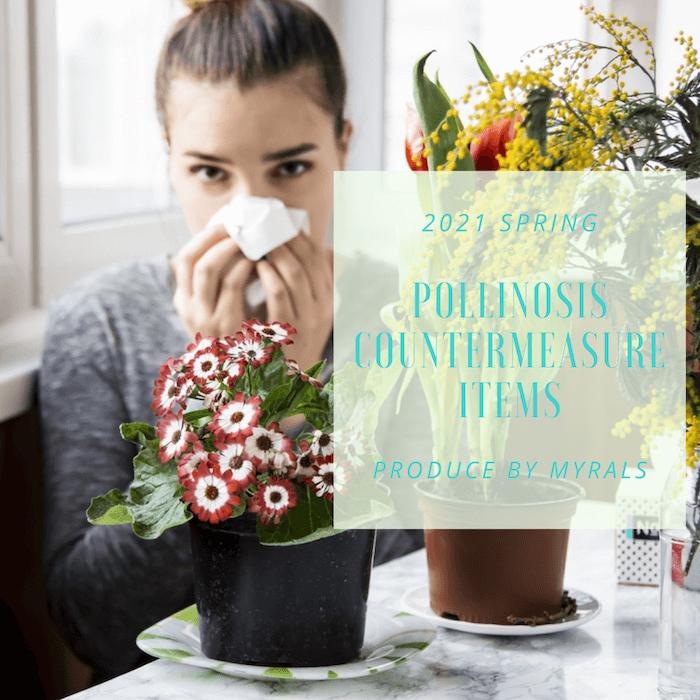 花粉飛散量は前年比1.6倍!?花粉症対策アイテム・日々の予防法とケア