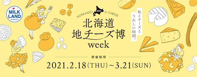 「北海道地チーズ博 week」って?