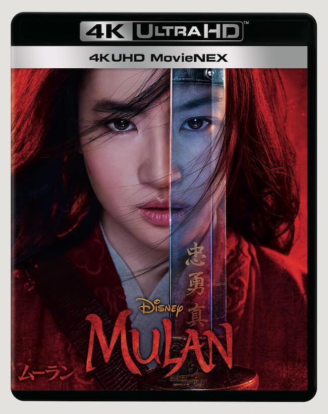 『ムーラン』
