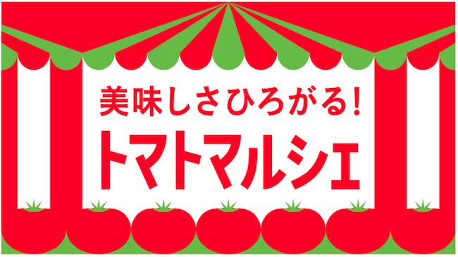 旬のおいしいトマトが揃っている「トマトマルシェ」開催中!