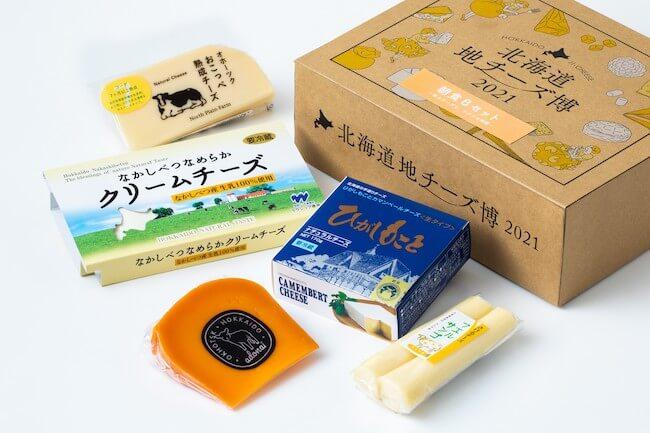 「北海道地チーズ博 week」朝食Bセット