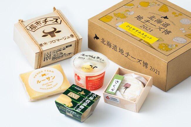 「北海道地チーズ博 week」ひとやすみAセット