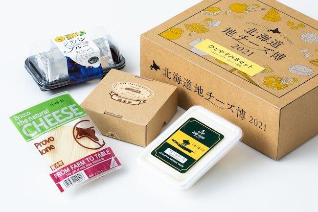 「北海道地チーズ博 week」ひとやすみBセット