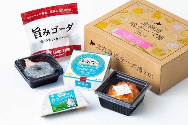 「北海道地チーズ博 week」パーティセット